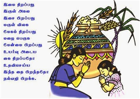 Pongal festival short essay in english Akiyash